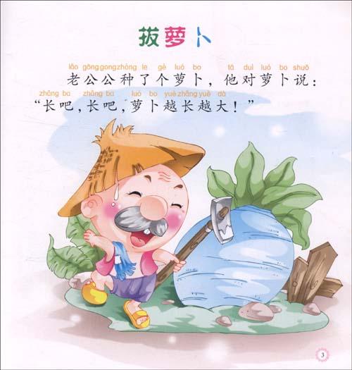 最喜爱的经典故事书:拔萝卜(彩绘本?注音版)