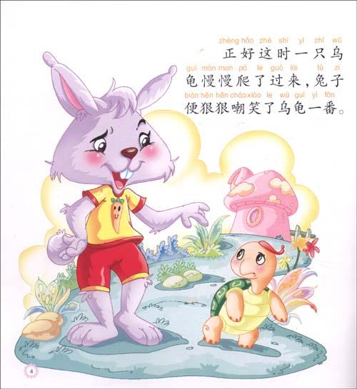 哲理故事·龟兔赛跑_乐乐简笔画