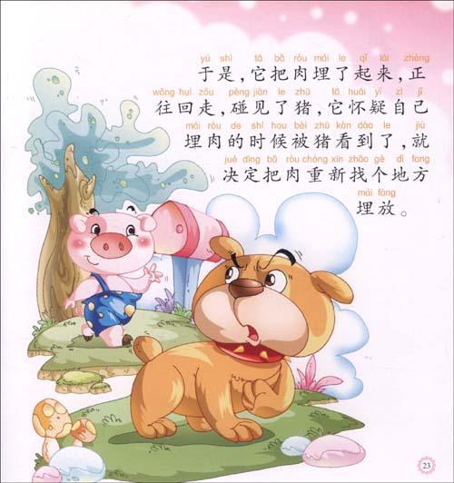 """龟兔赛跑""""的故事;喝了""""_第3页_乐乐简笔画"""
