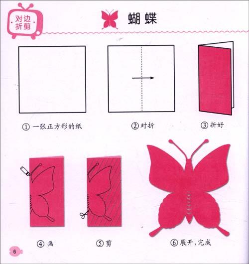团花剪纸及步骤图,立体剪纸步骤图解,幼儿剪纸步骤图