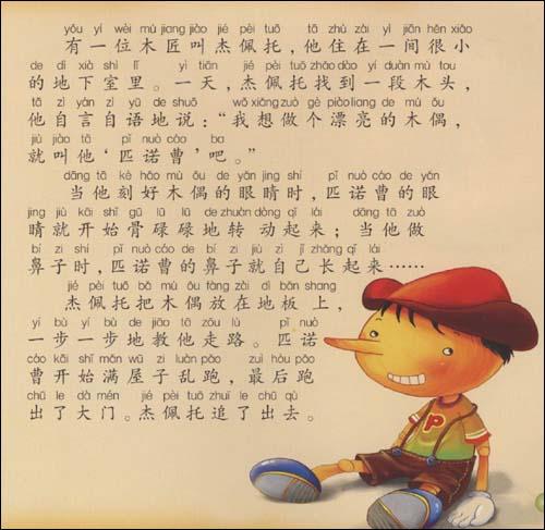 童话故事作文写动物的