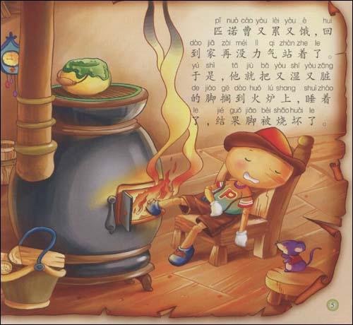 回至 经典童话故事系列绘本:木偶奇遇记(大字大图注音版)(3-6岁) (平