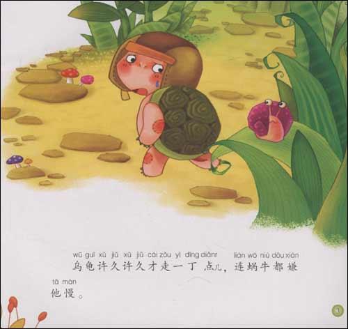 《经典童话故事系列绘本61龟兔赛跑(3-6岁)(大字)