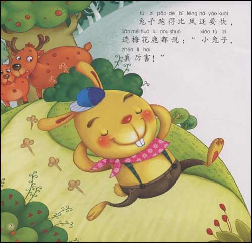 龟兔赛跑的简笔画迅雷 龟兔赛跑的故事 童话故事