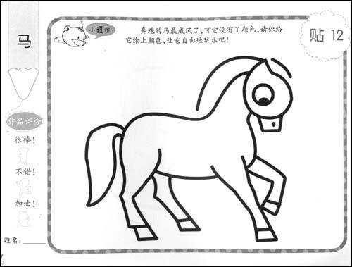 学画一本通:动物