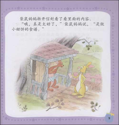 小熊维尼情绪管理图画书
