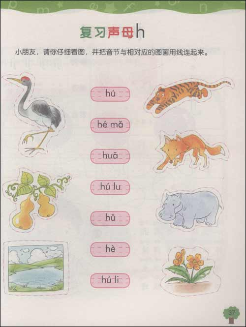 入学准备丛书:拼音一日一练