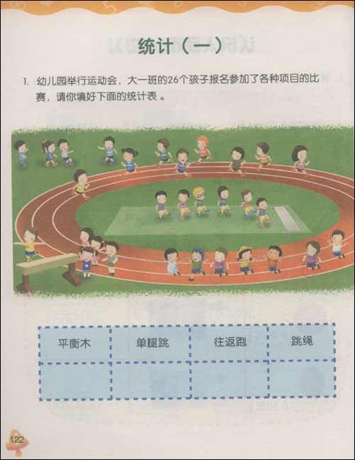 入学准备丛书:数学一日一练
