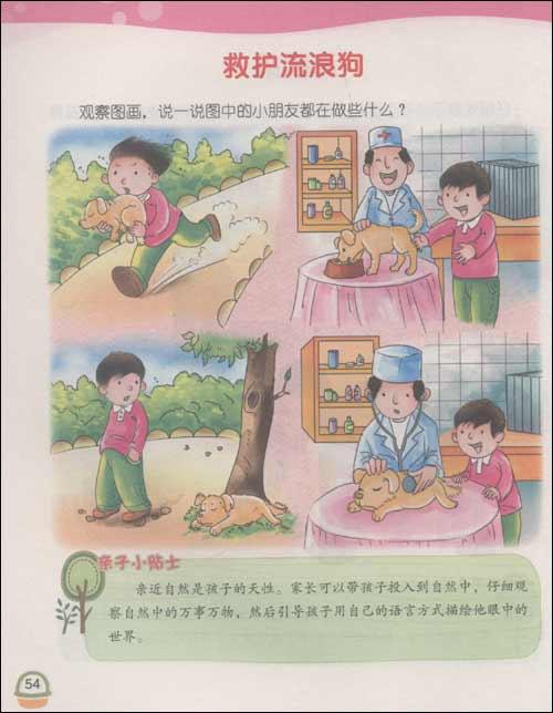 入学准备丛书:语言表达一日一练