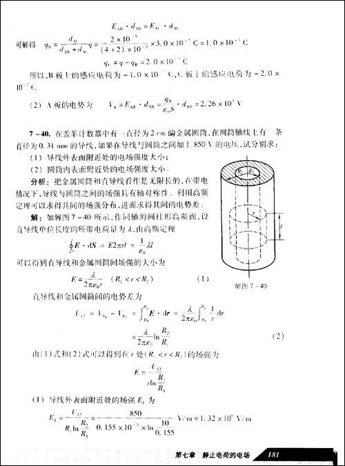 普通物理学:习题分析与解答