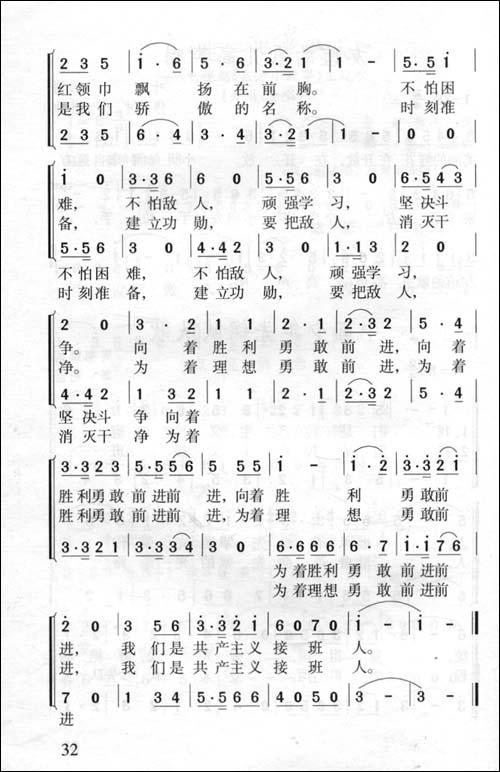 世纪春雨合唱谱