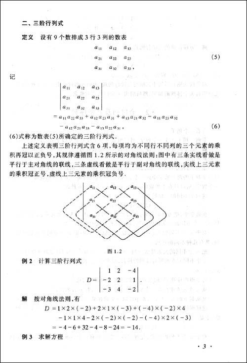 工程数学:线性代数