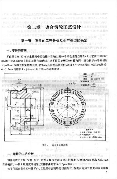 机械制造工艺设计指南