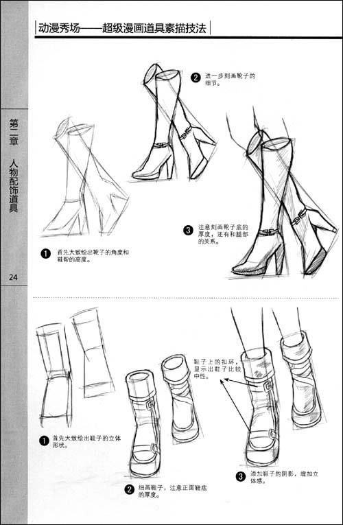 鞋子的速写画法