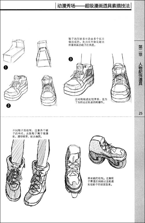 动漫人物铅笔画鞋子 手绘正面