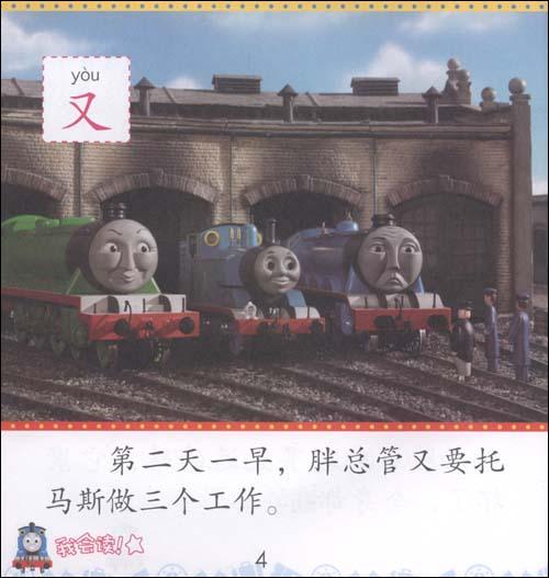 托马斯和朋友宝宝自己读系列