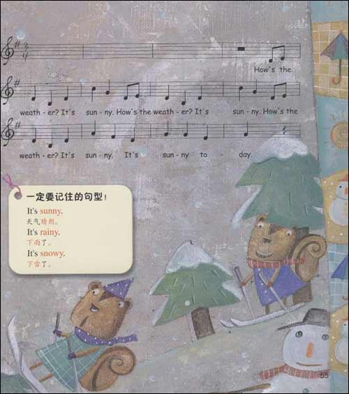 新东方•我的第一本英语儿歌书
