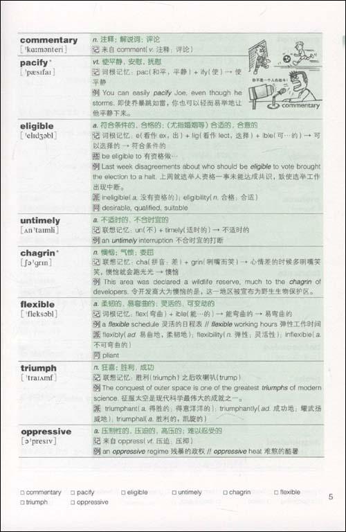 新东方•SAT词汇词根+联想记忆法