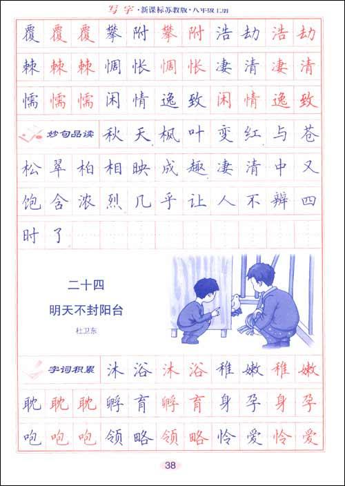 写字(8年级上册)(新课标?苏教版)图片