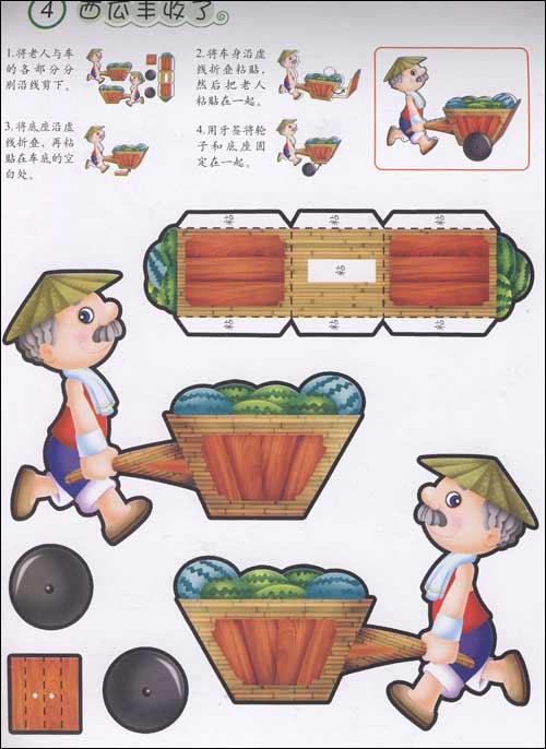 小餐桌卡通图片