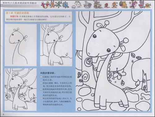 小小美术家:创意水彩笔画
