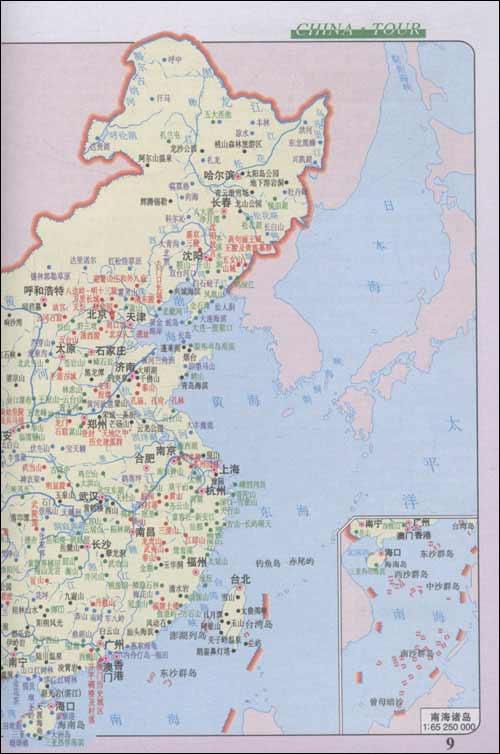 袖珍中国地图册 [平装]