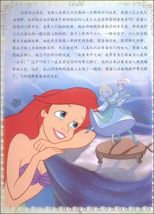 迪士尼公主经典故事爱藏本