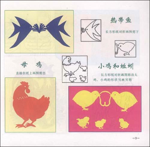 儿童趣味剪纸(修订版):亚马逊:图书