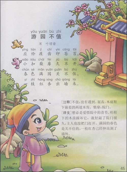 儿童趣味异形书(注音版)(套装共5册)
