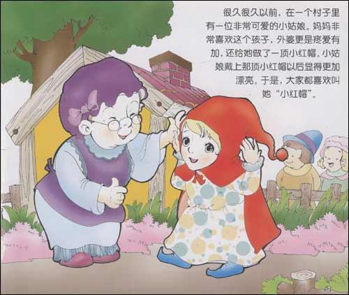 童话故事小红帽图片图片下载 童话故事小红帽图片 ...