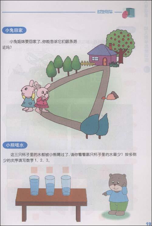 入学准备:幼儿数学思维训练(4-5岁)