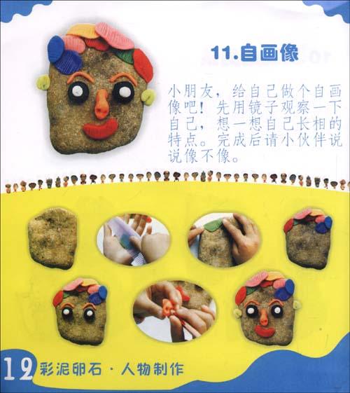 儿童创意手工diy:彩泥卵石 巧手纸版(套装共2册) [平装]