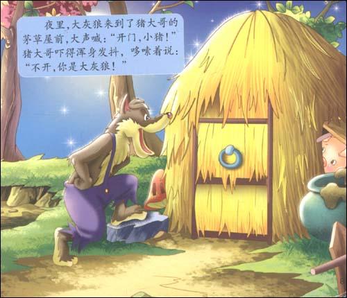 经典的世界童话:三只小猪
