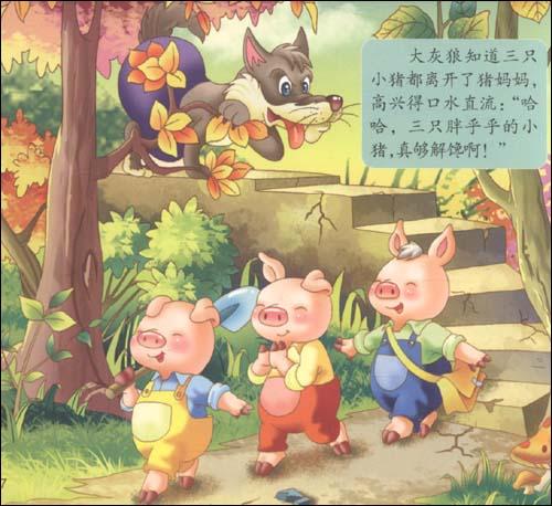 经典的世界童话:三只小猪/安徽少年儿童出版; 三只小猪盖房子图片_三
