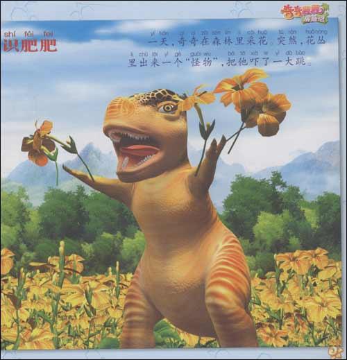 奇奇颗颗说恐龙+