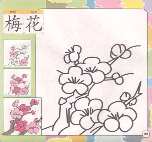 《唐克教你学画画:涂色画61植物(幼儿版)》 唐克人