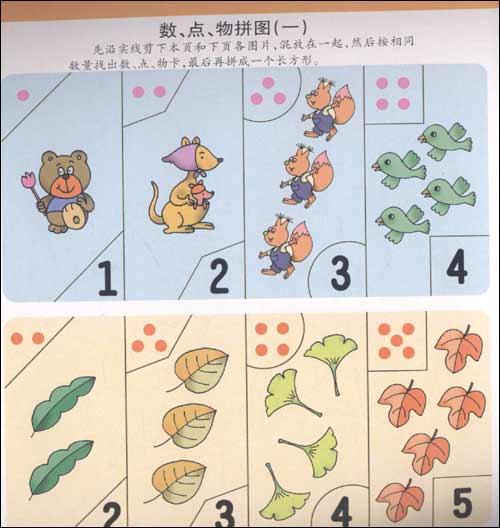 如何上好幼儿园数学课答:方法/步骤1提前熟悉教案提前写好公开课的