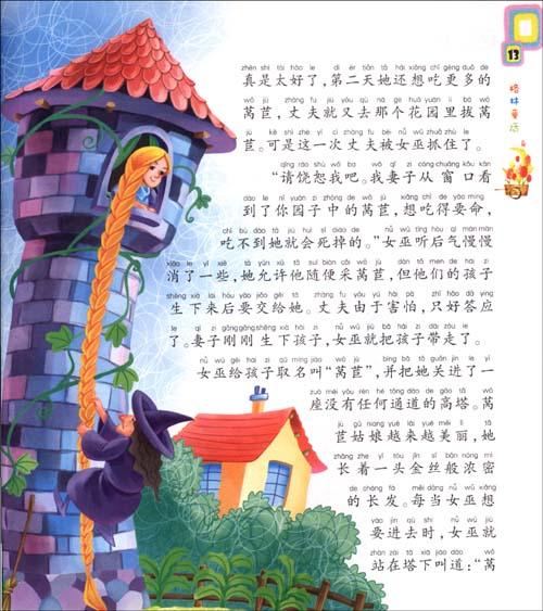 汉字童话总动员手抄报