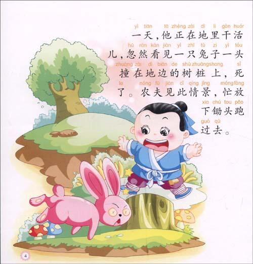 守株待兔; 最喜爱的经典故事书:守株待兔(彩绘本