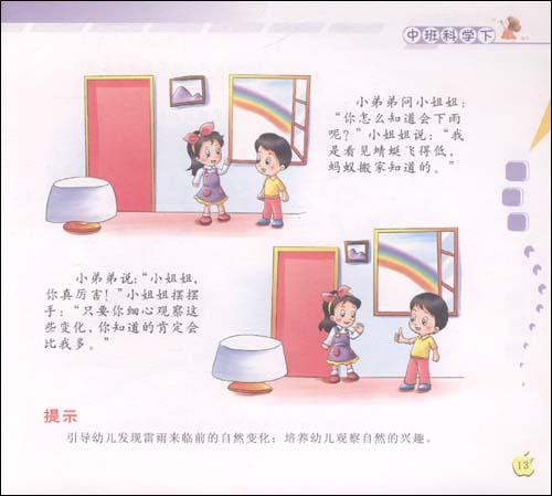 幼儿园中班教科书目录分享展示