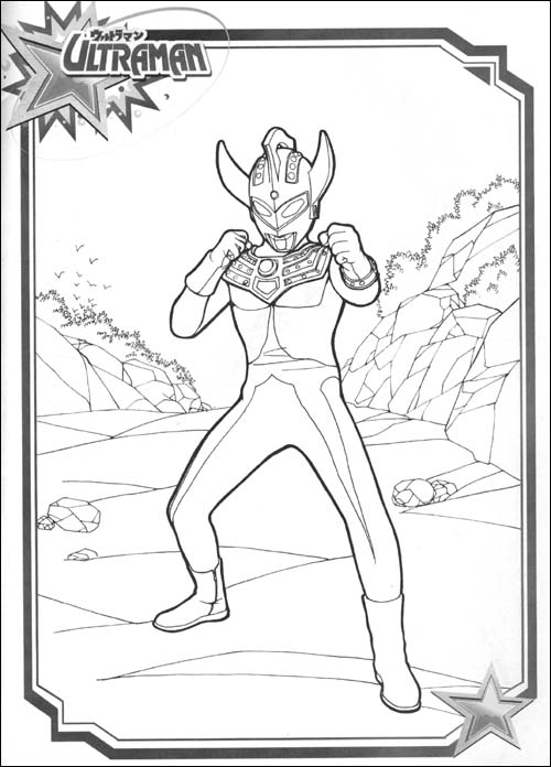 q版奥特曼卡通图片; [商城正版]咸蛋超人涂画系列:超人泰罗/施仲杰