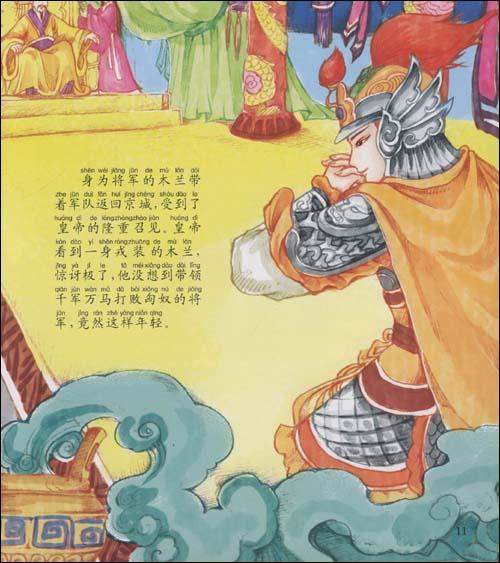 宝宝书世界儿童共享经典:花木兰(注音版)
