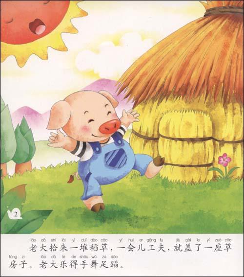 小猪头饰简笔画内容小猪头饰简笔画版面设计图片