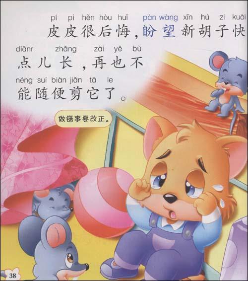 婴幼儿读物:启蒙故事(注音版)/顾