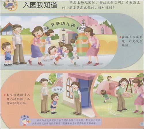 幼儿园安全教育幼儿用书(小班上)/康轩幼教研究中心
