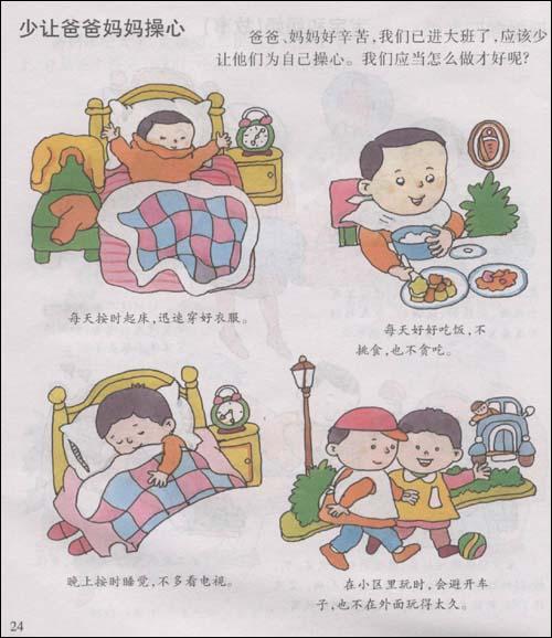幼儿园小班健康教案:可爱的小青蛙