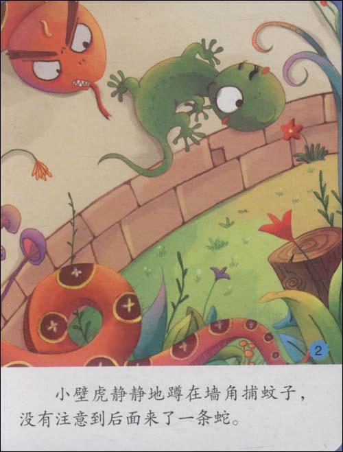 儿童画 封面 500_659 竖版 竖屏图片