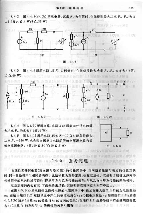 大学电路基础公式