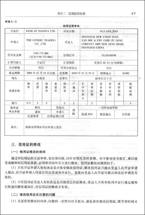 出口商则认为,发票上虽未显示价格术语,但海运提单上注明了运费预付