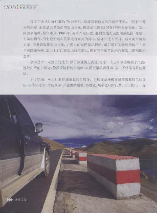 西藏深度游